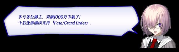 FGO1000万下载突破纪念活动开启DL纪念券怎么用[多图]图片20