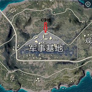 绝地求生全军出击地图军事基地怎么打?地图之军事基地打法攻略[多图]图片2