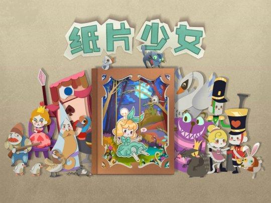 《纸片少女》2月21日开放预约通道!纸上的童话世界来袭[多图]图片1