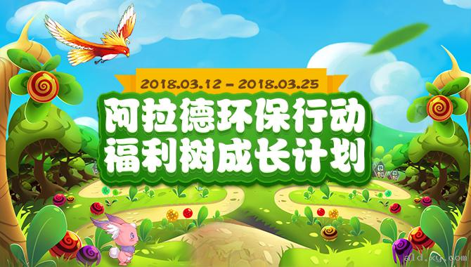 阿拉德之怒3月12日植树节活动玩法介绍[图]图片1