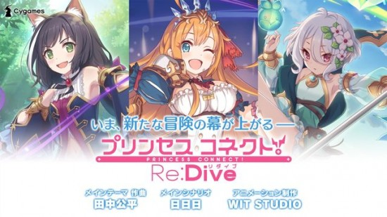 《Princess Connect!Re Dive》确定将推中文版[多图]图片4