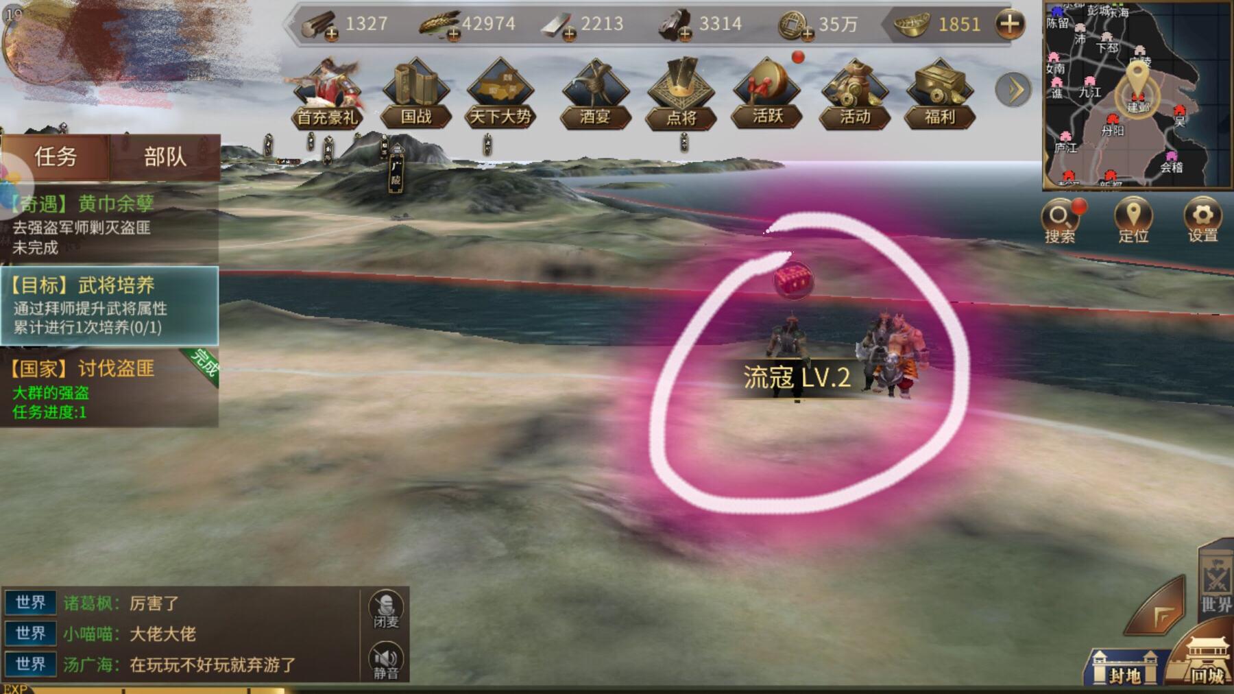 墨三国如何快速组建两支部队 快速升级攻略[多图]图片3