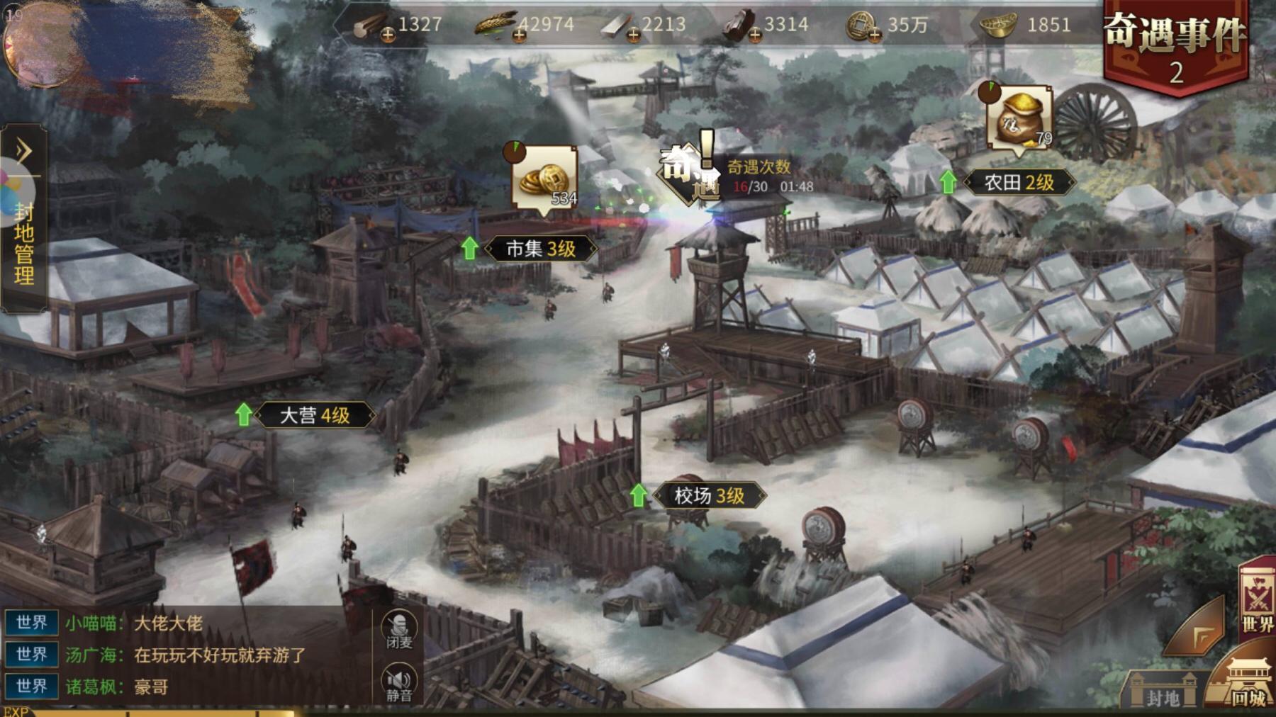 墨三国如何快速组建两支部队 快速升级攻略[多图]图片4