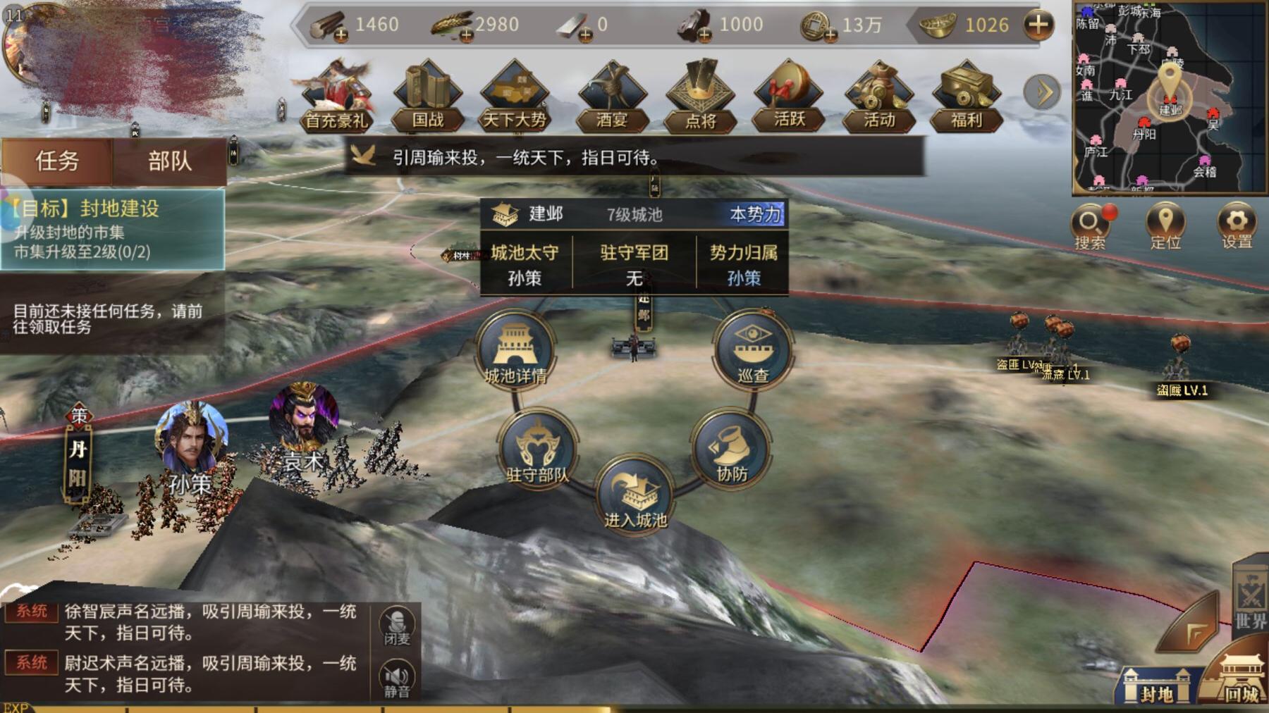 墨三国如何快速组建两支部队 快速升级攻略[多图]图片5