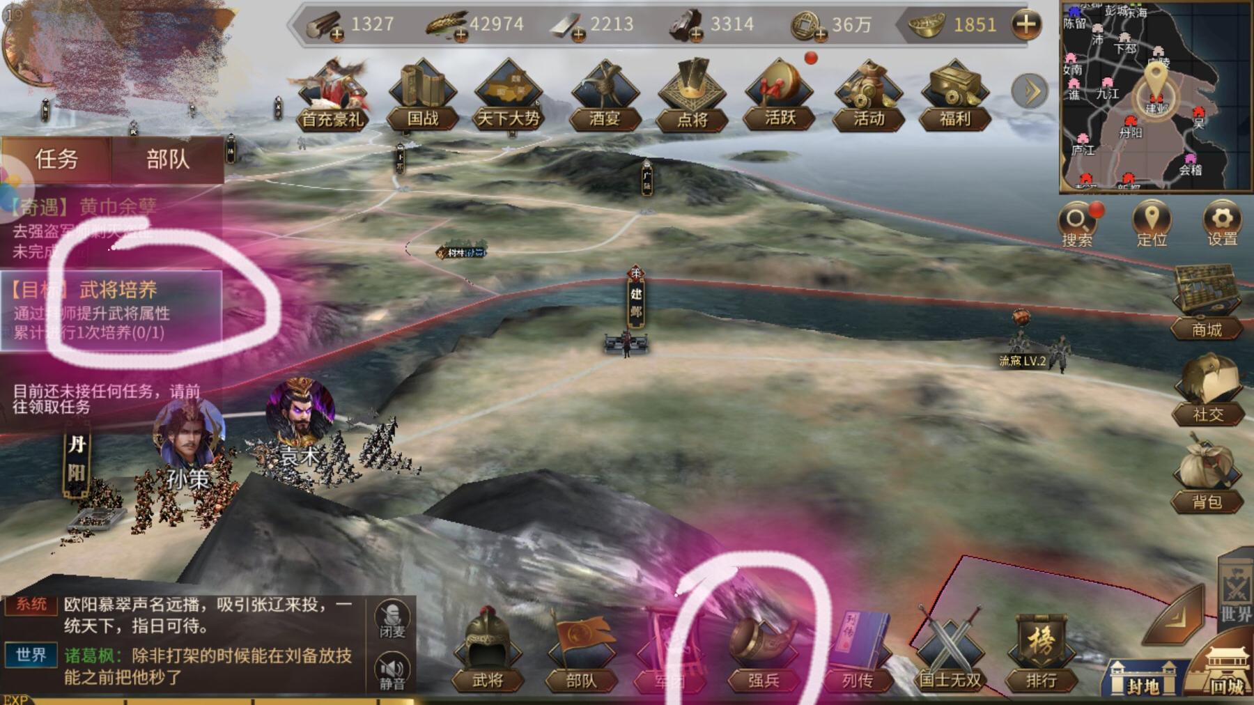 墨三国如何快速组建两支部队 快速升级攻略[多图]图片6