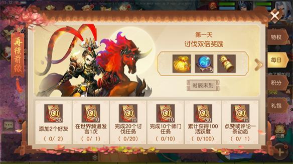 三国如龙传端午节活动:老玩家十大特权迎回归[多图]图片3