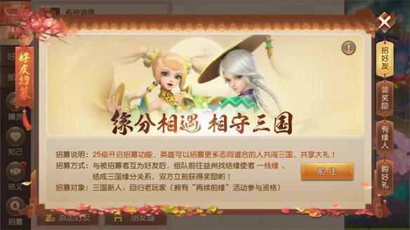 三国如龙传端午节活动:老玩家十大特权迎回归[多图]图片5
