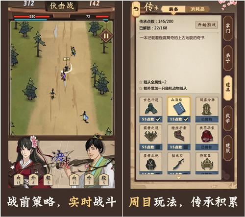 老江湖:江湖营生类游戏正式公布[多图]图片3