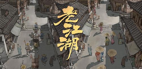 老江湖:江湖营生类游戏正式公布[多图]图片1