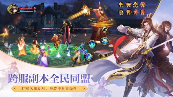 天龙3D群雄为盟新增副本跨服玩法[多图]图片2