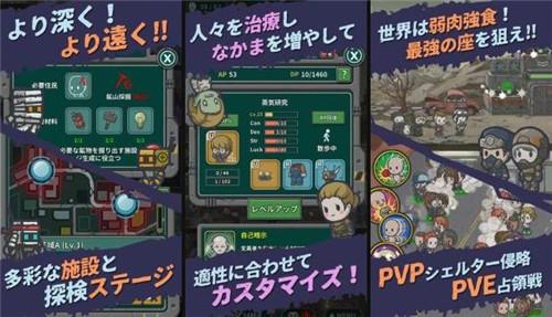 幸存者终末世界开启事前登录 游戏预约开启[多图]图片2