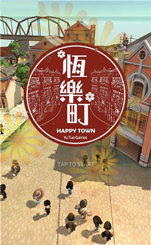 恒乐町7月中旬带你体验老台湾[多图]图片1