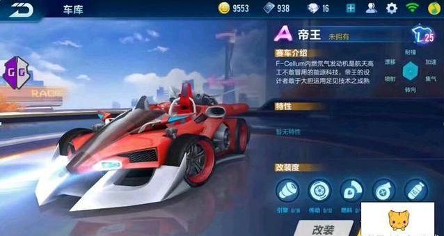 QQ飞车手游商城即将推出哪些赛车? 商城新车全部提前曝光[多图]图片6