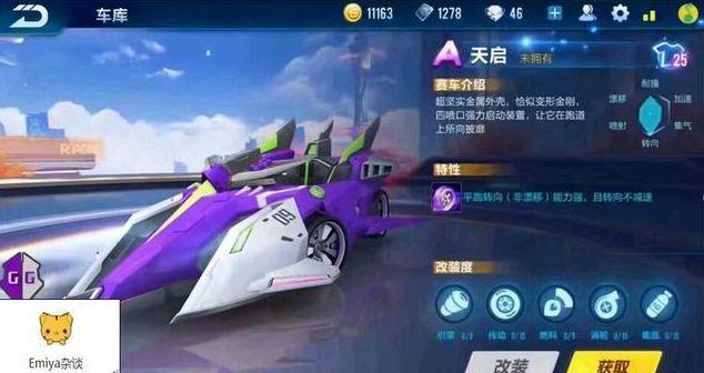 QQ飞车手游商城即将推出哪些赛车? 商城新车全部提前曝光[多图]图片4
