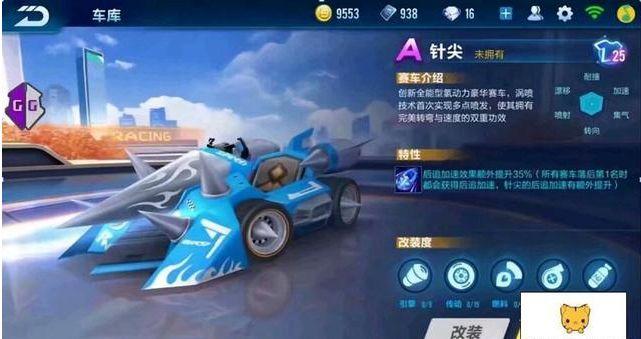 QQ飞车手游商城即将推出哪些赛车? 商城新车全部提前曝光[多图]图片9
