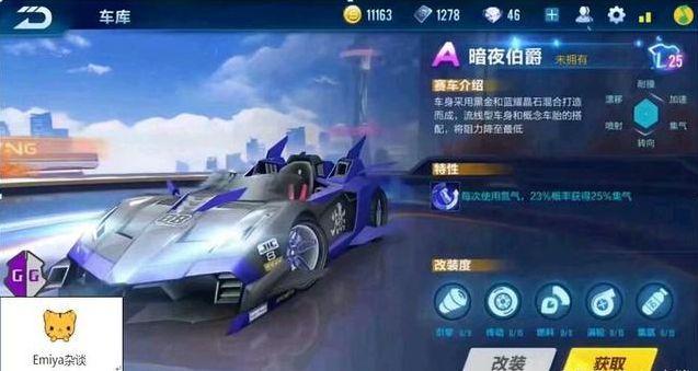 QQ飞车手游商城即将推出哪些赛车? 商城新车全部提前曝光[多图]图片8