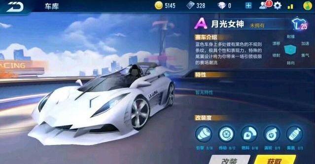 QQ飞车手游商城即将推出哪些赛车? 商城新车全部提前曝光[多图]图片7