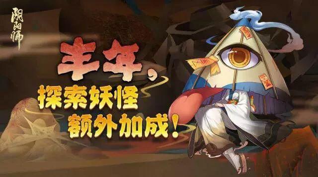 阴阳师1月10日冬日祭活动开启:新年平安祈福庙[多图]图片3