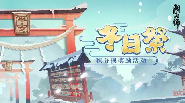 阴阳师1月10日冬日祭活动开启:新年平安祈福庙[多图]图片2