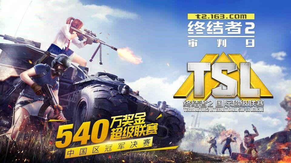 终结者2TSL中国区公开赛落幕 3月即将出征全球总决赛[多图]图片1