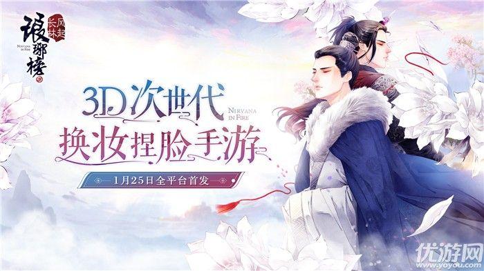 琅琊榜风起长林1月25日全平台公测开启[多图]图片1