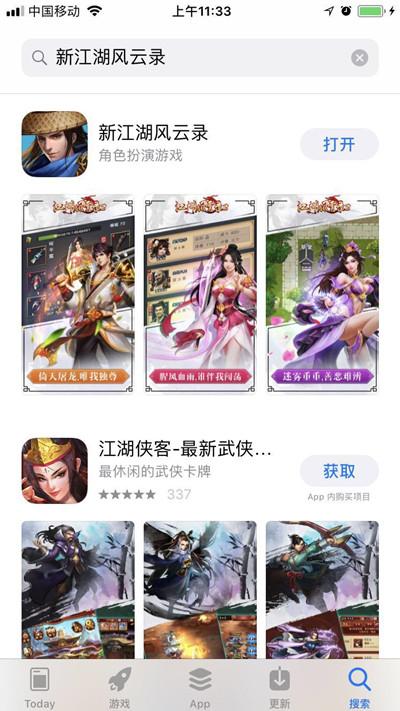 江湖风云录2 iOS版怎么更新下载?iOS版更新下载说明[多图]