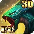 众神世界3D手游官网