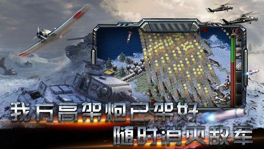 红色战争游戏官网版图片1