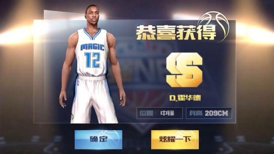 最强NBA霍华德专属技能怎么选择?霍华德专属技能解析[多图]