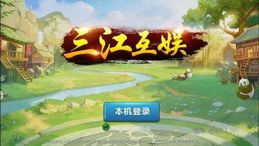 三江互娱游戏官方手机版图片1