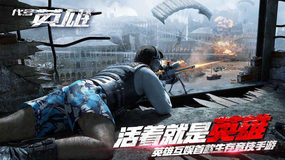 英雄互娱代号HERO游戏官网版图片1