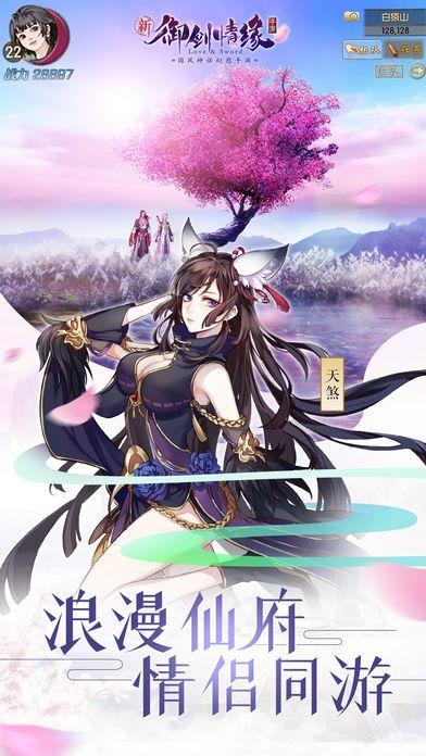 御剑情缘百度版图片1