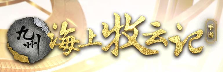 九州海上牧云记手游血战殇阳进攻攻略[图]