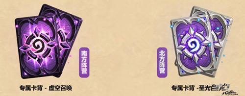 炉石传说圣光召唤虚空召唤卡背怎么获得? 卡背获得方法攻略详情说明[图]