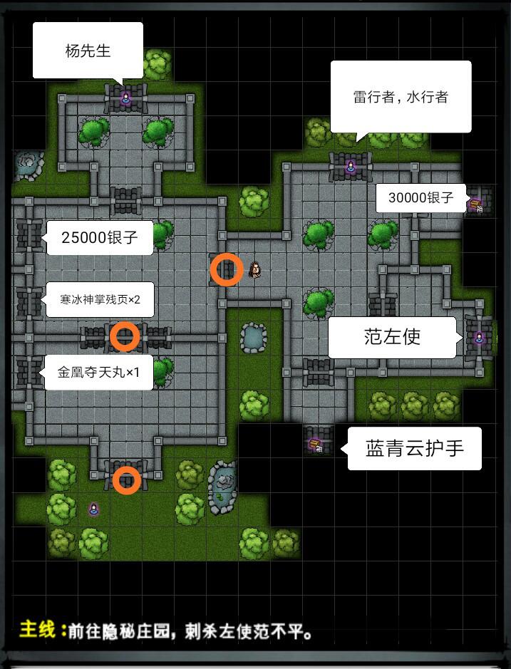 江湖风云录4.96版本魔教主线任务攻略大全:洛阳/苏州/福州哨探[多图]