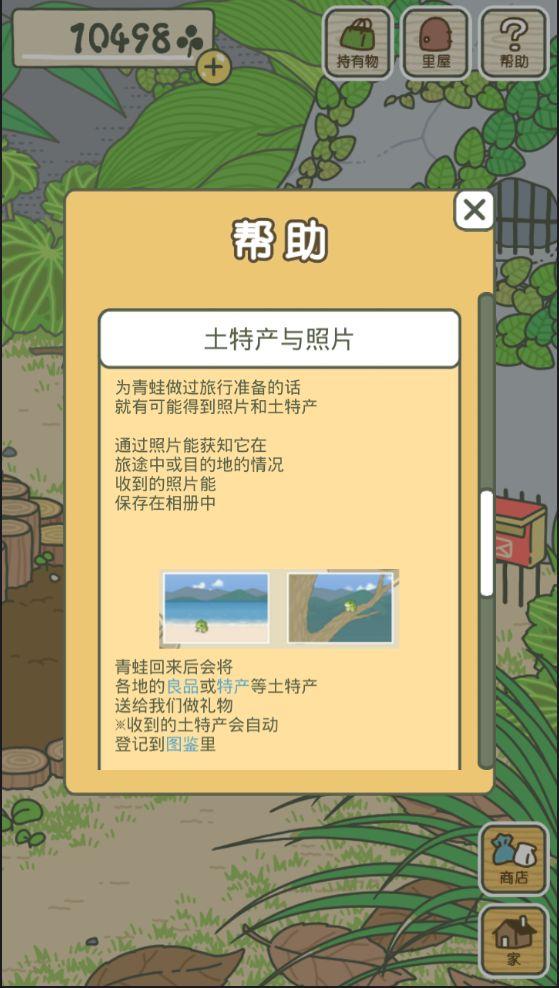 旅行青蛙汉化破解版 v1.0.4