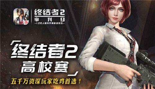 《终结者2审判日》1月7日苏杭上演巅峰之战[多图]图片2