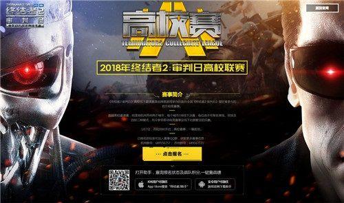 《终结者2审判日》1月7日苏杭上演巅峰之战[多图]图片1
