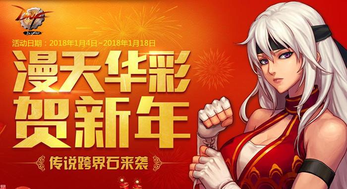 DNF漫天华彩贺新年活动开启:传说跨界石来袭[图]