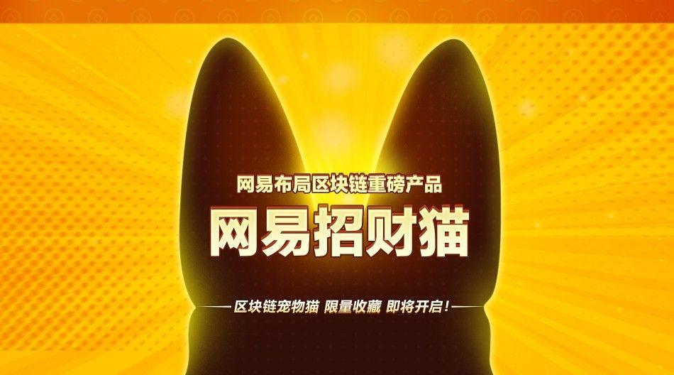 网易招财猫游戏官网安卓版图片1