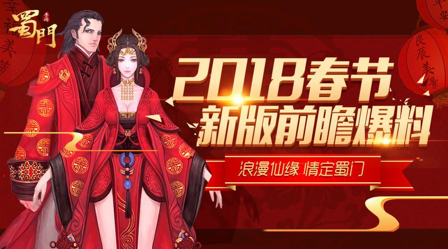 蜀门手游2018新春版本重磅内容前瞻:仙侣结婚玩法来袭[多图]图片1