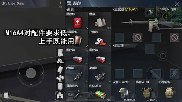 光荣使命手游M16A4武器怎么使用?M16A4武器使用及配件攻略[多图]