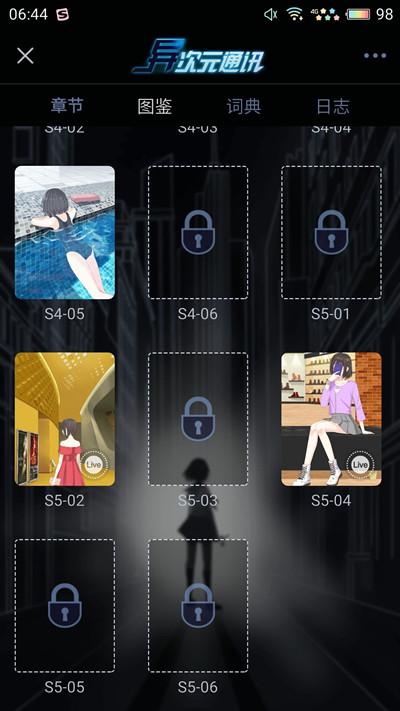 异次元通讯5图鉴解锁攻略大全:零氪解锁剧情[图]