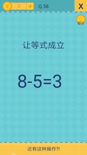 我去还有这种操作2第58关怎么过?让等式成立[图]图片1