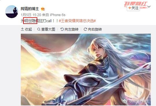 王者荣耀2017年度英雄总决赛票选开启[多图]图片3