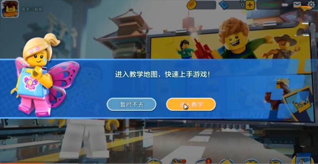 腾讯乐高无限试玩评测:无限创造力的沙盒世界 畅游乐高童年世界[多图]图片3