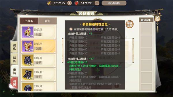 巴清传开放式3D手游全新资料今日上线:剑语狂歌今日开启[多图]图片3