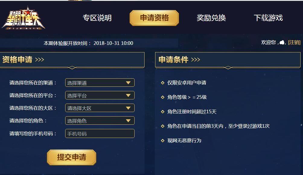 圣斗士星矢腾讯手游10月31日体验服申请入口[多图]图片1