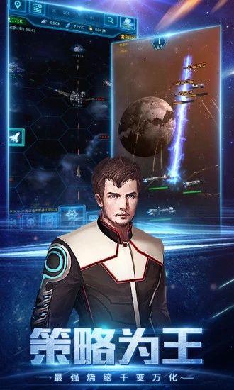 腾讯星河帝国之银河战舰手游官方安卓版图片1