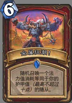 炉石传说拉斯塔哈的大乱斗新卡发布了 新人登场[多图]图片4